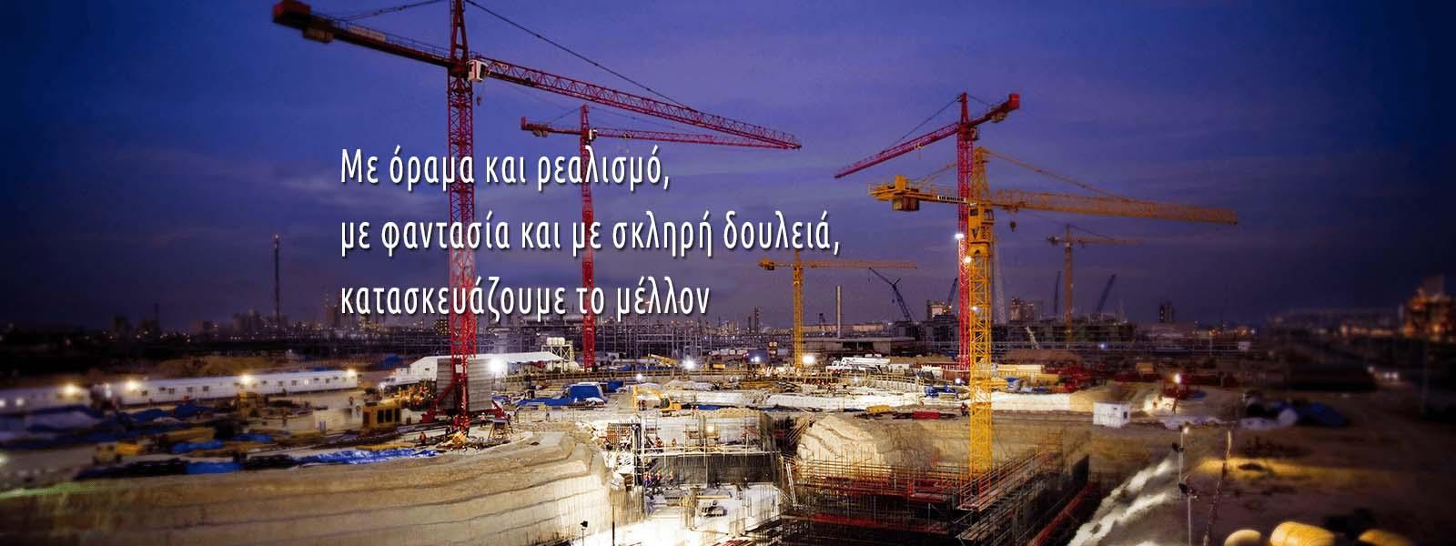 Με όραμα και ρεαλισμό, με φαντασία και με σκληρή δουλειά, κατασκευάζουμε  το μέλλον
